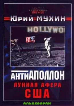 Лунная афера США  [с иллюстрациями]