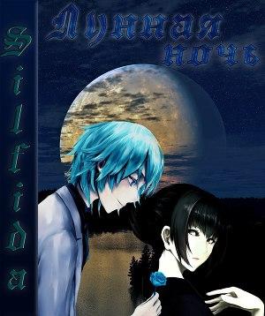 Лунная ночь (СИ)