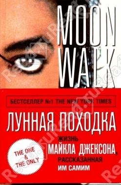 """Лунная походка"" от Майкла Джексона"