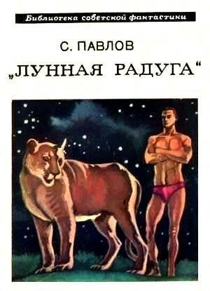 Лунная радуга. Книга 1. Научно-фантастический роман