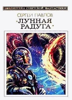 Лунная радуга. Книга 2. Научно-фантастический роман