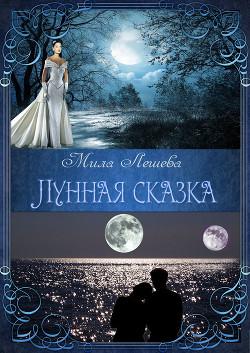 Лунная сказка (СИ)