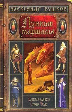 Лунные маршалы (сборник)