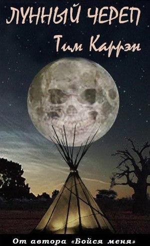 Лунный череп (ЛП)