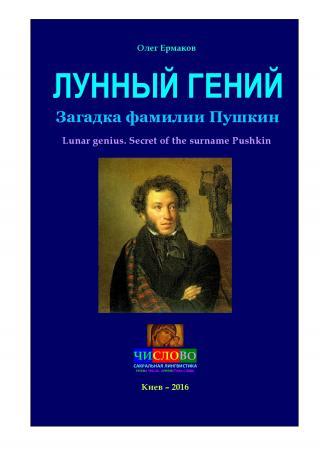 Лунный гений. Загадка фамилии Пушкин