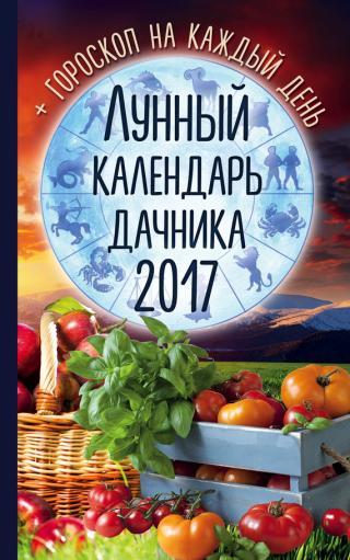 Лунный календарь дачника 2017. Гороскоп на каждый день