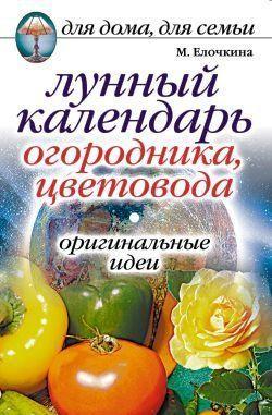 Лунный календарь огородника, цветовода. Оригинальные идеи