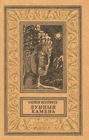 Лунный камень (издание 1989 г.)