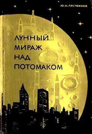 Лунный мираж над Потомаком