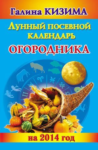 Лунный посевной календарь огородника на 2014 год