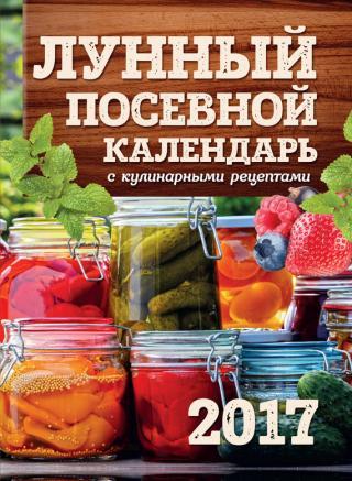 Лунный посевной календарь с кулинарными рецептами 2017