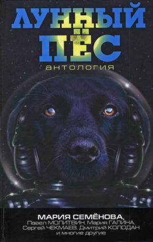 Лунный пёс. Антология