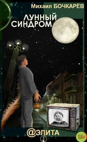 Лунный синдром (сборник)