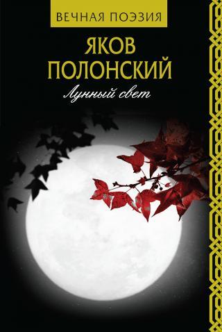 Лунный свет [litres]