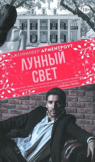 читать аполлион дженнифер арментроут на русском