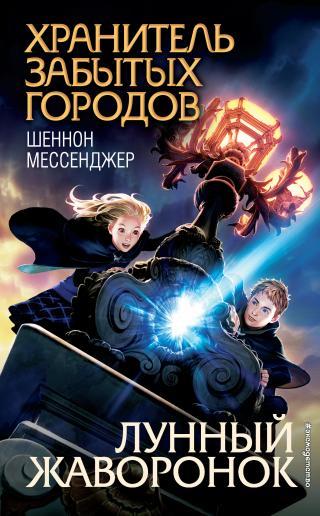 Лунный жаворонок [Keeper of the Lost Cities - ru]