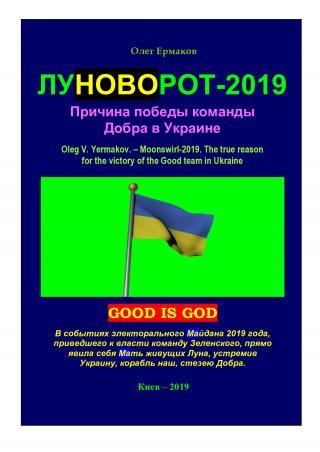 Луноворот-2019. Истинная причина победы Революции Добра в Украине