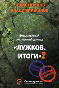 Лужков. Итоги-2