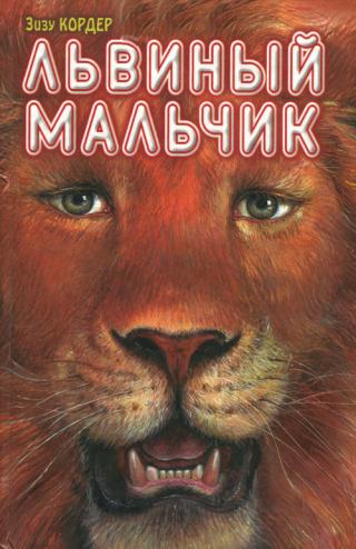 Львиный мальчик