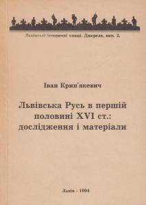 Львівська Русь в першій половині XVI ст.: дослідження та матеріали