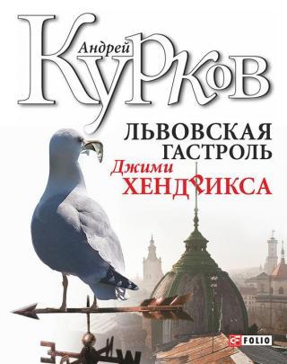 Львовская гастроль Джимми Хендрикса