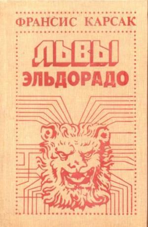 Львы Эльдорадо [Сборник]