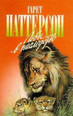 Львы в наследство