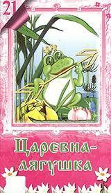 Лягушка-Царевна