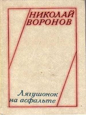 Лягушонок на асфальте (сборник)