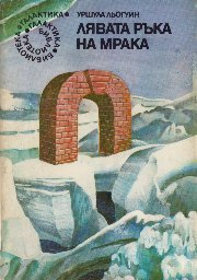 Лявата ръка на мрака [The Left Hand of Darkness]