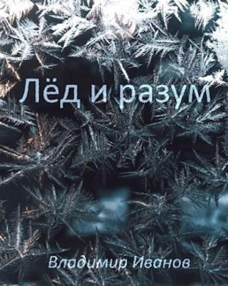 Лёд и разум [СИ]