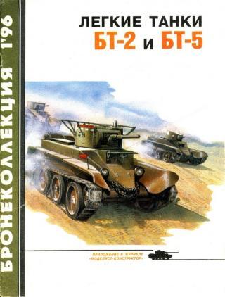 Лёгкие танки БТ-2 и БТ-5