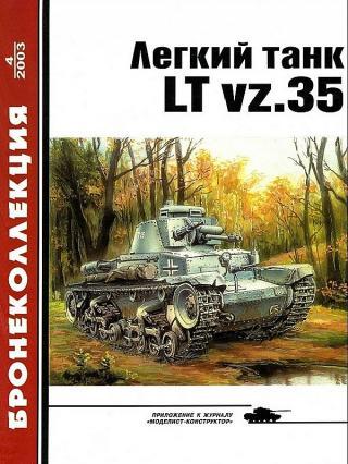 Лёгкий танк LT vz.35