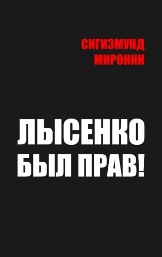 Лысенко был прав!