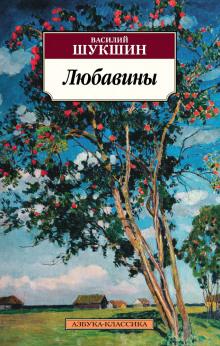 Любавины. Книга 2