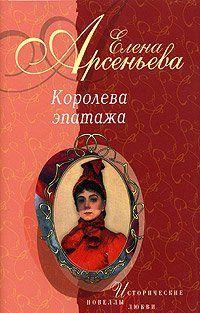 Любезная сестрица (Великая княжна Екатерина Павловна)