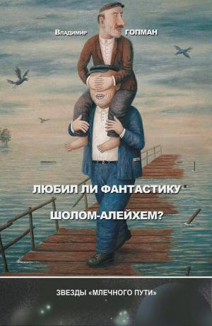 Любил ли фантастику Шолом-Алейхем? (сборник)