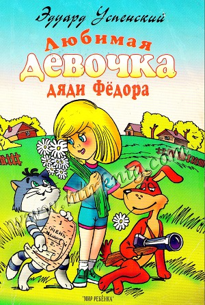 Любимая девочка дяди Федора (худ. С. Григорьев)