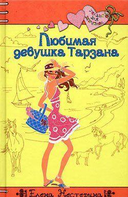 Любимая девушка Тарзана