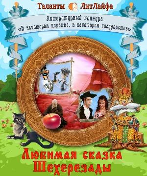 Любимая сказка Шехерезады (СИ) (Вне конкурса)