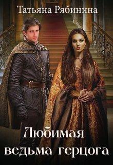Любимая ведьма герцога