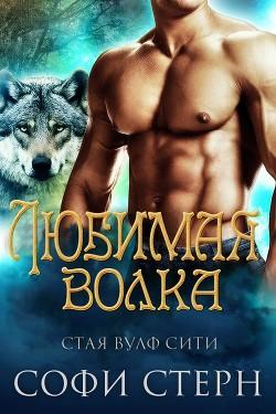 Любимая волка (ЛП)