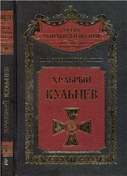 Любимец России, или Храбрый Кульнев