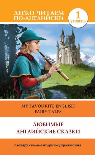 Любимые английские сказки / My Favourite English Fairy Tales [litres]