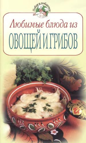 Любимые блюда из овощей и грибов