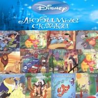 Любимые сказки Walt Disney