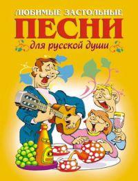 Любимые застольные песни для русской души