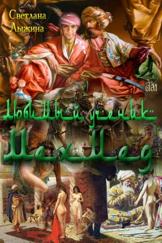 Любимый ученик Мехмед [СИ]