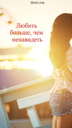 Любить больше, чем ненавидеть (СИ)