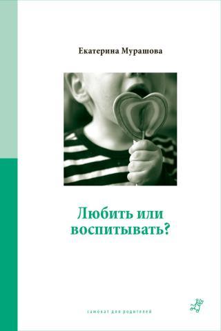 Любить или воспитывать?